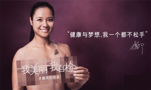 Li Na posing for a breast cancer awareness ad in China
